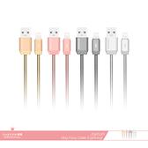 JOYROOM機樂堂 金剛1M金屬Lightning數據傳輸線(S-M322) 電源連接充電線 iPhone適用