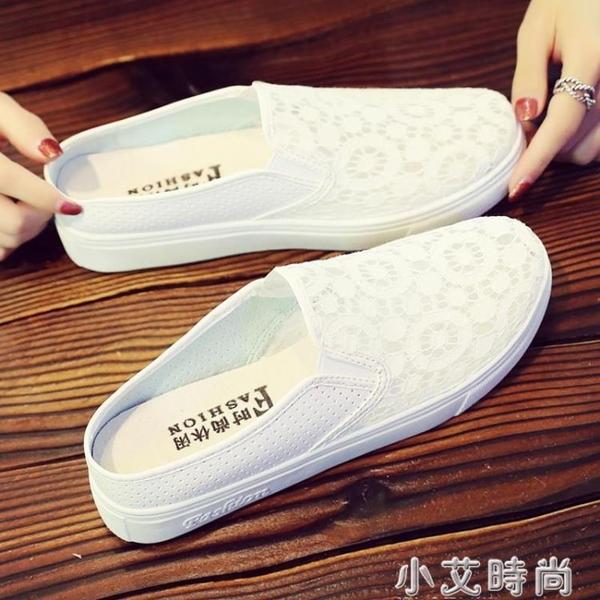 YH5夏季半拖鞋女涼拖網鞋韓版時尚外穿包頭平底一腳蹬懶人小白鞋 小艾新品