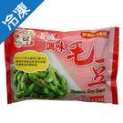 永昇冷凍調味毛豆400G /包【愛買冷凍】