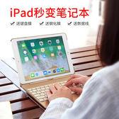 藍芽鍵盤  ipad Air2藍芽鍵盤蘋果pro10.5版6平板電腦pro9.7英寸air1殼子a1893帶外接無線 JD 玩趣3C