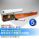 神奇自粘可移動式白板貼 團購5組入(贈送白板筆一支/組) 白板 畫板 畫布~賣點購物