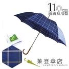 雨傘 萊登傘 經典格紋 自動直傘 大傘面110公分 易甩乾 鐵氟龍 Leotern 靛粉黃格