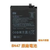 送4大好禮【含稅附發票】小米 BN47 紅米6 Pro Redmi 6 Pro 原廠電池