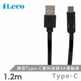iLeco 薄型Type-C專利接頭3A充電傳輸線120cm 黑