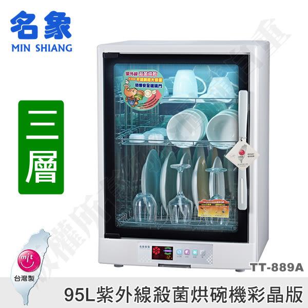 豬頭電器(^OO^) - 【MIN SHIANG 名象】三層紫外線殺菌烘碗機(TT-889A)彩晶版