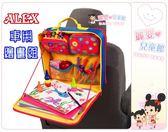 麗嬰兒童玩具館~美國ALEX 車用繪畫組-孩子的外出旅行包-附贈 圖畫紙乙本