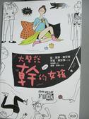 【書寶二手書T1/語言學習_ODR】大聲說幹的女孩_安-索菲.樂莎傑, 芳妮.樂莎傑,  林佑軒