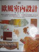 【書寶二手書T1/設計_WGE】歐風室內設計學習百科_麥克勞德