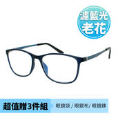 【KEL MODE 老花眼鏡】台灣製造-濾藍光老花眼鏡中性款(#TR101 藍色)