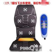車載器汽車用頸部肩頸腰部背部坐墊靠墊椅墊全身多功能電動儀  【PINKQ】