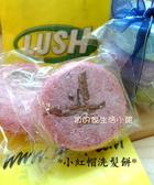 *禎的家*英國手工香芬名牌 LUSH 小紅帽洗髮餅 New 熱賣