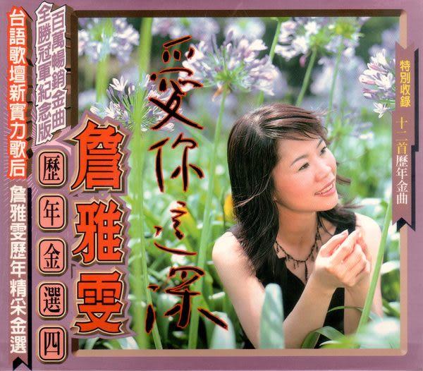 詹雅雯 歷年金選四  CD (音樂影片購)