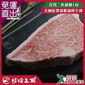 勝崎生鮮 日本A5純種黑毛和牛霜降牛排4片組 (200公克±10%/1片)【免運直出】