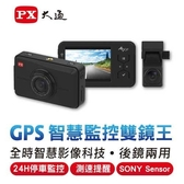PX大通 A9GP GPS智慧停車監控雙鏡王 高畫質雙鏡行車記錄器(64G記憶卡)