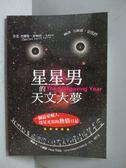 【書寶二手書T4/星相_OQR】星星男的天文大夢_方淑惠, 查爾斯萊爾