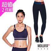 Mollifix瑪莉菲絲 簡約緩震運動內衣X褲頭拼接修身褲成套組