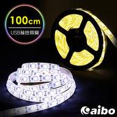 【aibo】LIM5 USB高亮黏貼式 LED線控開關軟燈條100cm暖光