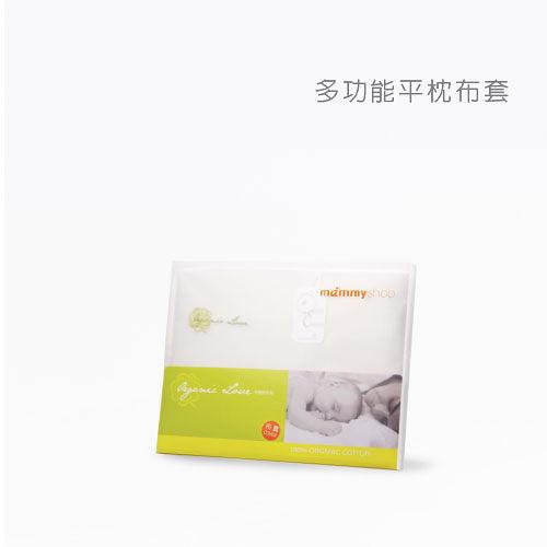 媽咪小站 - 有機棉布套 - VE 多功能平枕專用 (不含枕心)