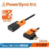群加 Powersync Micro USB 2.0/3.0兩用 To USB 2.0 OTG 480Mbps  耐搖擺抗彎折 轉接線/ 15cm 黑 (USB3-KROTGX0150)