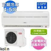 Kolin歌林 4-5坪定頻冷專一對一分離式冷氣KOU-25203/KSA-252S03~含基本安裝+舊機回收