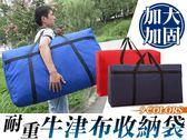 加固加大牛津布耐重搬家袋/衣物收納袋