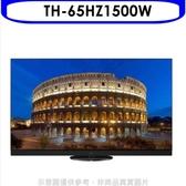 Panasonic國際牌【TH-65HZ1500W】65吋4K聯網OLED電視