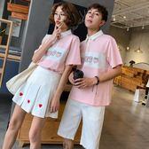 (雙12購物節)情侶衫POLO衫 情侶裝夏裝新品正韓半身裙學院風短袖T恤女寬鬆學生班服套裝