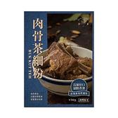 和秋肉骨茶細粉450G/盒【愛買】