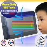 【Ezstick抗藍光】Wacom Cintiq 13 HD Touch 專業感壓觸控繪圖板 適用 防藍光護眼螢幕貼
