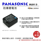 ROWA 樂華 FOR Panasonic 國際牌 DMW-BLB13 BLB13 電池 原廠充電器可用 全新 保固一年 GF1 G1 GH1
