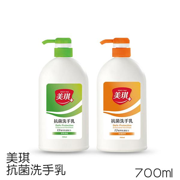 美琪 抗菌洗手乳 700ml 玫瑰果萃/淨萃菁桔 兩款可選【YES 美妝】