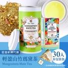 【德國農莊 B&G Tea Bar】輕盈山竹瑪黛花茶L瓶 大包裝 (3g*30包)
