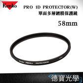 Kenko PRO1D PROTECTOR 58mm 單面多層鍍膜保護鏡 德寶光學 正成公司貨