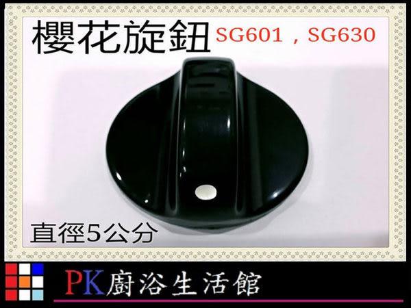 *廚房世界*高雄瓦斯爐零件 櫻花瓦斯爐旋鈕.SG630∕適用櫻花旋鈕 SG630.SG601