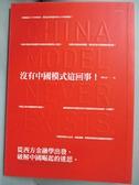 【書寶二手書T7/財經企管_GJU】沒有中國模式這回事!_陳志武