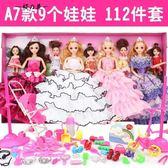 黑五好物節 芭比娃娃套裝女孩公主大禮盒別墅城堡換裝婚紗超大洋娃娃兒童玩具【櫻花本鋪】