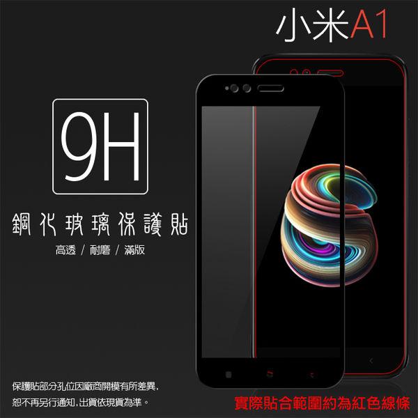 ▽MIUI Xiaomi 小米 小米6 MCE16/小米A1 MDG2 滿版 鋼化玻璃保護貼/高透保護貼/9H/鋼貼/鋼化貼/玻璃貼