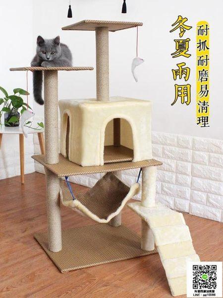 貓跳台 夏季貓爬架磨爪貓抓柱貓窩貓樹實木大型貓玩具貓抓板貓跳臺 igo宜品居家館