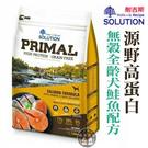 台北汪汪耐吉斯源野高蛋白系列 無穀全齡犬鮭魚配方16磅