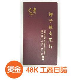 珠友 訂製品 48K工商日誌-燙金