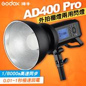 【開年公司貨】現貨 AD400 PRO 完整保固 神牛 Godox 威客 閃光 外拍 棚 燈 AD400Pro 屮U0
