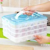餃子盒速凍盒廚房冰箱收納盒不粘冷凍保鮮盒分格混沌托盤 滿1元88折限時爆殺