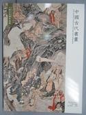 【書寶二手書T4/收藏_PBZ】中國古代書畫_2018/11/25_東京中央