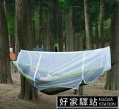 吊床 吊床蚊帳超輕透氣戶外野營成人單雙人吊床通用網罩