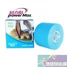 【2003429】POWER MAX 給力貼運動貼布-水藍色(素面)