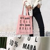 #帆布袋#字母#收納 手提 側肩包 環保購物袋--手提/單肩