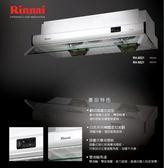 【甄禾家電】林內Rinnai 隱藏式排油煙機 RH-9021(90CM) 除油煙機 限送大台北