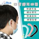 口罩護耳器 口罩神器(藍色)