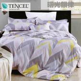 ✰吸濕排汗法式柔滑天絲✰ 雙人 薄床包兩用被(加高35CM)《韻律曙光》