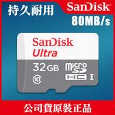 【現貨】SanDisk T-Flash Ultra micro SD UHS-I 32GB 80MB/s 記憶卡 屮Z1